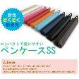 【Lino】 本革ペンケース SSサイズ(L26)