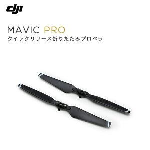 【メール便送料無料】 MAVIC PRO マビック プロペラ クイックリリース 折りたたみ 8330 羽 予備プロペラ MAVIC備品 Mavicアクセサリー 周辺機器 DJI 小型