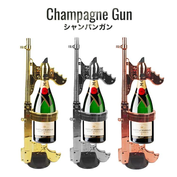 CHAMPAGNE GUN シャンパンガン シャンパンシャワー ドンペリ二ヨン ドンペリ モエ・エ・シャンドン ボトルホルダー ディスプレイ インテリア雑貨 Extra-night:Local Style