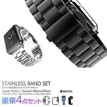 Apple watch4 5 対応 Applewatch series ステンレス バンド セット スタンド 保護フィルム付き アップルウォッチ 3 2 40mm 44mm 38mm 42mm 4点セット 全対応