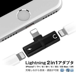 ライトニング イヤホン 変換 iOS 12 全面対応 iPhoneX XS Mas XR イヤホン変換ケーブル Lightning コネクタ 2in1 iPhone 2ポート 充電ケーブル iPhone 8 7 Plus