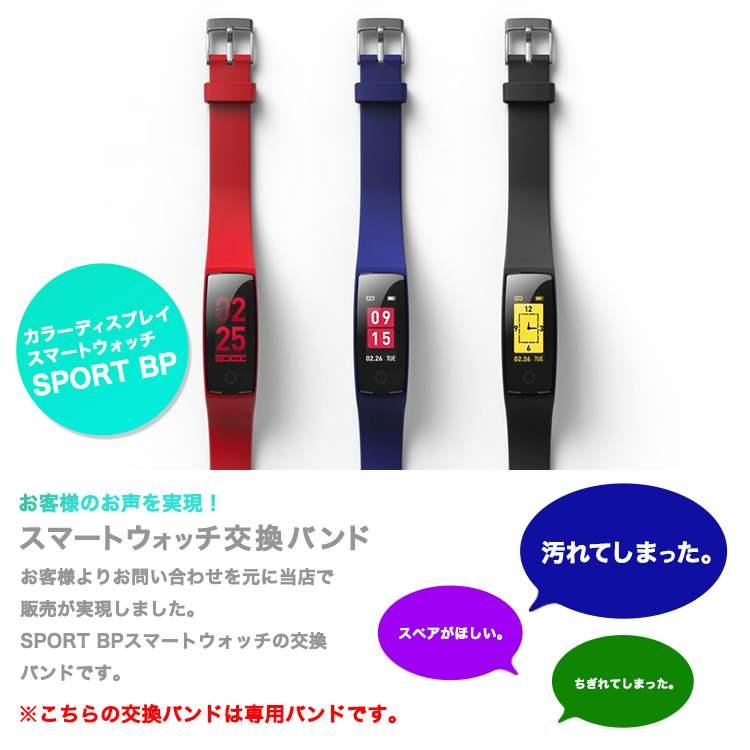SPORTBP 専用バンド スマートウォッチ V10 カラー カラーディスプレイ 交換バンド iPhone スマートブレスレット