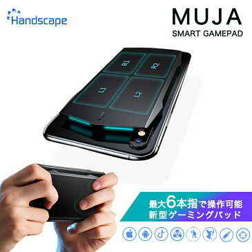 MUJA Smart TouchPad ゲームパッド コントローラー スマホ Handscape Android iOS iphone Bluetooth 荒野行動 射撃ボタン pubg mobile Tiktok Mobile Legends PUBG フォートナイト Fortnite グリップ 多機種対応