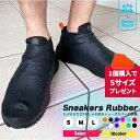 防水 シューズカバー レインシューズ 防水 泥汚れ防止 Sneakers Rubber スニーカーカ