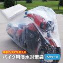 バイク用 冠水 浸水 対策 カバー 袋 防災 災害 洪水 バ