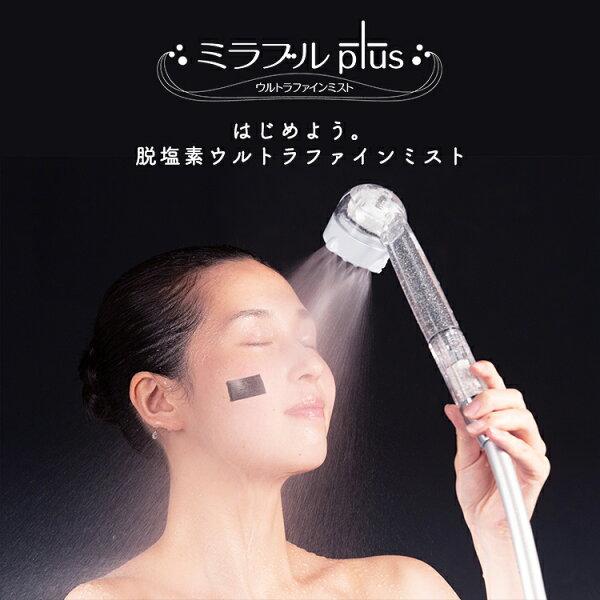 最新モデル 日本製scienceシャワーヘッドミストトルネード水流塩素カット油性ペンでおなじみサイエンスミラブルplusメーカ