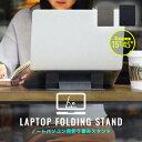 ノートパソコン スタンド 折りたたみ式 PCホルダー タブレット 角度調節 11.6~15.6インチ ノートパソコン用スタンド 薄型 MacBook Pro MacBook Air iPad Proの商品画像