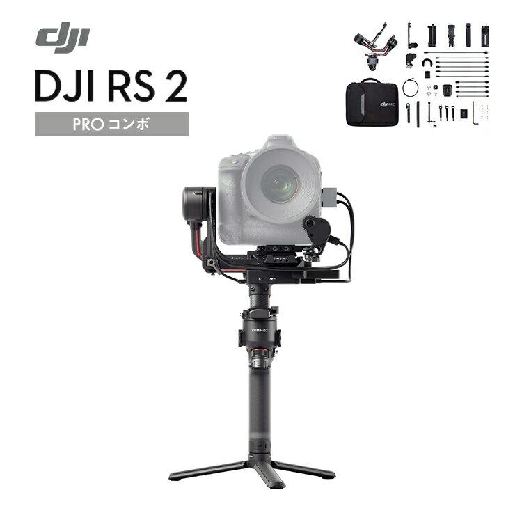 デジタルカメラ, デジタル一眼レフカメラ DJI RONINS2 Pro Combo