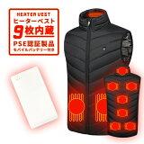 ヒーターベスト モバイルバッテリー セット ヒーター 9枚内蔵 電熱ベスト ヒートベスト アウトドア 防寒着 ベスト USB バイクウェア 男女兼用 手洗い