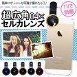セルカ 自撮り レンズ ワイコン 広角 カメラ 自撮り棒 セルカ棒 マクロ スマホ タブレット セルフィー iPhone 6 Galaxy Android SUPER WIDE 0.4x SELFIE CAMLENS