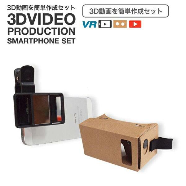 3D動画セットスマートフォン用ヘッドマウントディスプレイ+スマホ用3D撮影レンズ