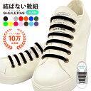 結ばない靴紐 SHULEPAS シュレパス シューアクセサリー スニーカー シリコン シューレース ランニング スポーツ