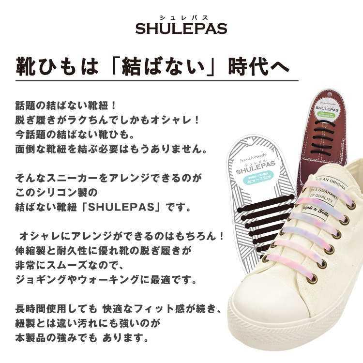 結ばない靴紐 SHULEPAS シュレパス シューアクセサリー スニーカー シリコン シューレース ランニング スポーツ 靴ひも 靴 シューズ 濡れない 汚れない 【大人用】