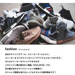 結ばない靴ひも,靴ひも,結ばない,シリコン,キッズ,子供,ユニセックス,メンズ,レディース,ランニング,スポーツ,スニーカー,シリコン,靴紐,シュレパス,shulepas,日本