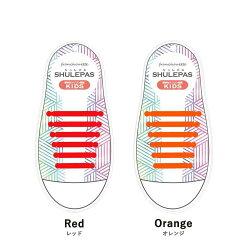 【メール便送料無料】結ばない靴紐SHULEPASシュレパス子供用キッズスニーカーシリコンシューレースランニングスポーツ結ばない靴ひも靴シューズ