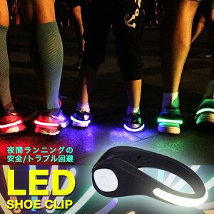 【あす楽】 LED ライト シュークリッパー LED 光る スニーカー シューズ セーフティーライト ランニング リフレクター 事故防止 夜間 ジョギング