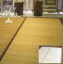 竹ラグ 竹マット 竹 竹 ラグマット バンブーラグマット 天然竹敷物 261×352 約 6畳 春夏 ...