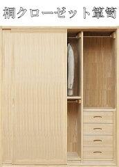収納家具 衣装箱 ウォークインクローゼット 箪笥 タンス 200 北欧 木製 雑貨 人気 セール%OFF ...