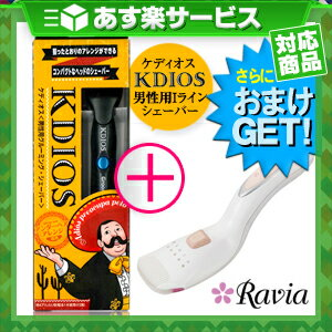 ◆()(さらに選べるおまけGET)(アンダーヘア専用美容用具)ケディオス(KDIOS) 男性用グルーミング・シェーバーxラヴィア フローラ セットx単4電池1本付 ※完全包装でお届け致します。【smtb-s】
