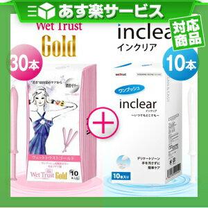 ◆(あす楽対応)(正規販売店)(潤滑ゼリー)ウェットトラストゴールド(Wet Trust Gold) 30本入り+イン...