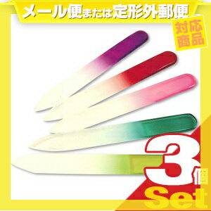 (あす楽発送 ポスト投函!)(送料無料)(爪やすり)グラスネイルファイル(Glass Nail File) ソフトケース付き×3個セット - 5色のカラーバリエーション!洗って何度も使える(ネコポス)【smtb-s】