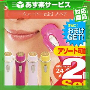 ◆()(単3電池2本付き!)(さらに選べるおまけGET)(うぶ毛処理器)シェーバー mini ノヘア(SHAVER mini NOHAIR) ×2個セット(アソート購入可) - 顔や指のうぶ毛をサッとケア! ※完全包装でお届け致します。【smtb-s】