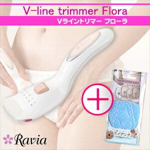 ◆(ビキニライン専用充電式ヒートカッター)Ravia Vライントリマーフローラ(V-Line Trimmer Flora)+(ラヴィア)アンダースタイルガイド(トライアングル)セット!※完全包装でお届け致します。【smtb-s】
