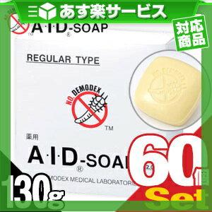 (あす楽対応)(顔ダニ薬用石けん)医薬部外品 A・I・Dソープ(AIDソープ/aidソープ) 130g x60個 - ニ...