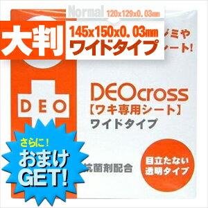 (土日も16時迄のご注文は当日出荷致します。)(レビュー書き込みで選べるおまけGET)(DEO cross...