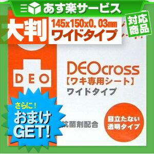 (あす楽対応)(さらに選べるおまけGET)(大判タイプ)デオクロス ワキ専用シートワイドタイプ…