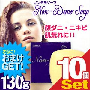 (さらに選べるおまけGET)(顔ダニ石鹸)ノンデモソープ(Non-Demo Soap) 130g x10個 - 医薬部外品、90...