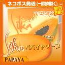 (あす楽発送 ポスト投函!)(送料無料)(天然パパイン酵素配合美容石けん)Silka PAPAYA