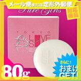 ◆(メール便全国送料無料)(さらに選べるおまけGET)(化粧石鹸)東京ラブソープ ピュアガールズ(TOKYO LOVE SOAP Pure Girls) 80g - 女の子のピュアな想いを応援する。 ※完全包装でお届け致します。【smtb-s】