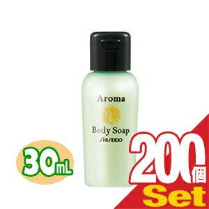 (アメニティ)(ミニボトル)(お試しサイズ)アロマボディーソープ (Aroma Body Soap) 30ml × 200個セット - ゴージャスでエレガントな気分に。【smtb-s】