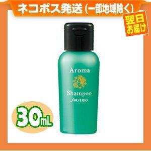 (あす楽発送 ポスト投函!)(送料無料)(アメニティ)(ミニボトル)(お試しサイズ)アロマシャンプー (Aroma Shampoo) 30ml - ゴージャスでエレガントな気分に。(ネコポス)【smtb-s】