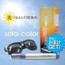 快適生活応援倶楽部Localserviceで買える「(さらに選べるおまけGET(白髪染めクリームそらカラー(sola-color光ヘアクリームセット - 白髪用染毛料・染色機(染毛機) セット。太陽光や自然光で白髪が自然な色に染まる新しいタイプの染毛クリーム!V-Zone Heat Cutter any(エニィシリーズ!」の画像です。価格は1,800円になります。