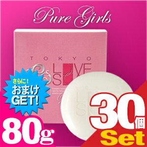 ◆(さらに選べるおまけGET)(化粧石鹸)東京ラブソープ ピュアガールズ(TOKYO LOVE SOAP Pure Girls) 80g x30個 - 女の子のピュアな想いを応援する。 ※完全包装でお届け致します。【smtb-s】:快適生活応援倶楽部Localservice