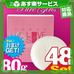 ◆(あす楽対応)(さらに選べるおまけGET)(化粧石鹸)東京ラブソープ ピュアガールズ(TOKYO LOVE SOAP Pure Girls) 80g x48個 - 女の子のピュアな想いを応援する。 ※完全包装でお届け致します。:快適生活応援倶楽部Localservice