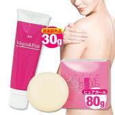 ●(医薬部外品)薬用ヴァージン&ピンク(Vergin&Pink)30g +東京ラブソープ ピュアガールズ 80g(TOKYO LOVE SOAP Pure Girls)セット
