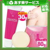 ●(あす楽対応)(医薬部外品)薬用ヴァージン&ピンク(Vergin&Pink)30g +東京ラブソープ ピュアガールズ 80g(TOKYO LOVE SOAP Pure Girls)セット