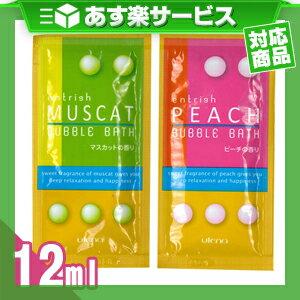 (あす楽対応)(ホテルアメニティ)(入浴剤)(パウチ)業務用 entrish FRUIT BUBBLE BATH (エントリッシュ フルーツ バブルバス) 12ml - 1包1回分お試しサイズ。ヒアルロン酸・水溶性コラーゲン配合のスキンケア入浴剤