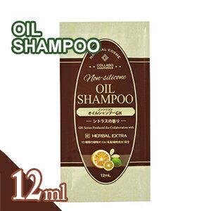 (アメニティ)ゼミド(GemiD HE) オイルシャンプー パウチ 12ml - オイルケアで頭皮のクレンジング!ホホバオイル&植物オイルをブレンドしたノンシリコンアミノ酸オイルシャンプー