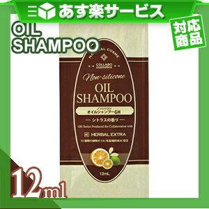 (あす楽対応)(アメニティ)ゼミド(GemiD HE) オイルシャンプー パウチ 12ml - オイルケアで頭皮のクレンジング!ホホバオイル&植物オイルをブレンドしたノンシリコンアミノ酸オイルシャンプー