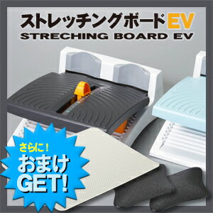 アサヒ(正規代理店)ストレッチングボードEV(Streching Board EV)+さらに選べるおまけGET セット - ...