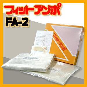 (遠赤外線温熱器)フィットアンポ FA-2 (タイマーなし)【smtb-s】:快適生活応援倶楽部Localservice