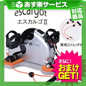 (あす楽対応)(さらに選べるおまけGET)(電動サイクルマシン)エスカルゴ2(escargot2) PBE-100 (専用安定ボード付き) -専用ストレッチバンドが付いてバージョンアップ!12段階のスピード調節により、体調に合わせた最適な運動が長期的にできます。【smtb-s】:快適生活応援倶楽部Localservice