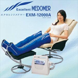 (家庭用エアマッサージ器)エクセレントメドマー (Excellent MEDOMER) EXM-12000A(ブーツセット)【smtb-s】