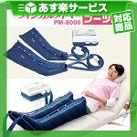 フィジカルメドマー(PM-8000)ブーツセット