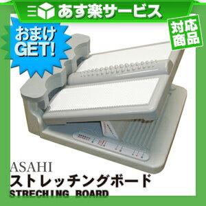 (あす楽対応)アサヒ(正規代理店) ストレッチングボード+さらに選べるおまけGET セット - 「ストレ...
