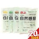 (あす楽対応)(ダイエットラーメン)(自然寒天ラーメン)日本の自然感麺(20袋セット) アソート購入...